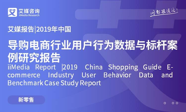 艾媒报告|2019年中国导购电商行业用户行为数据与标杆案例研究报告