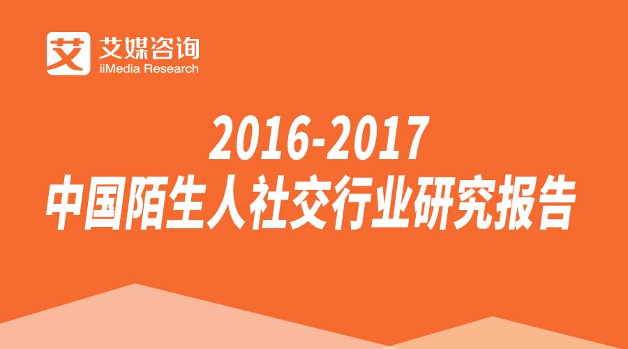艾媒报告丨2016-2017中国陌生人社交行业研究报告