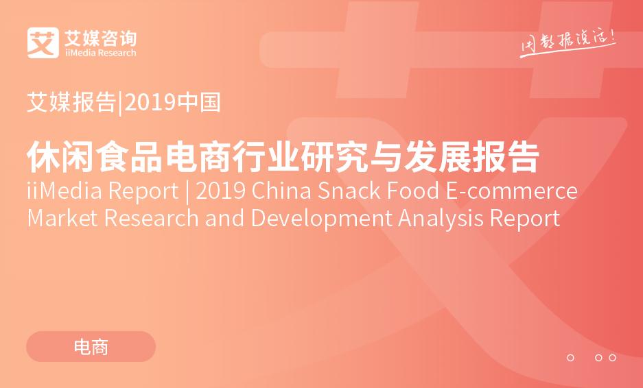 艾媒报告 |2019年中国休闲食品电商行业研究与发展报告