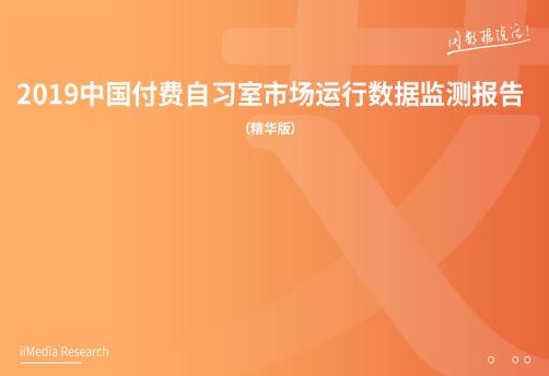 艾媒舆情|2019中国付费自习室市场运行数据监测报告(精华版)