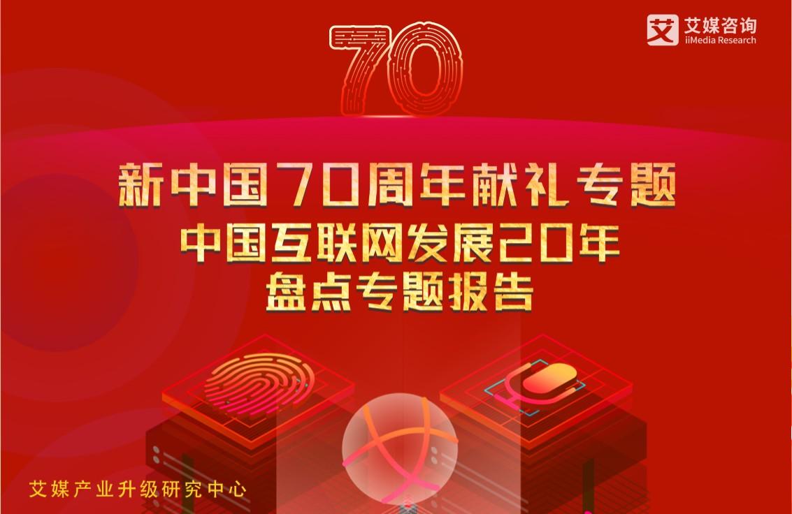 【新中国70周年献礼专题】中国互联网发展20年盘点专题报告