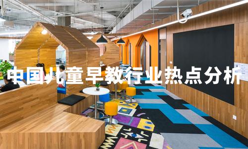 """2019年12月中国儿童早教行业热点、投融资情况、典型企业""""红黄蓝""""数据分析"""