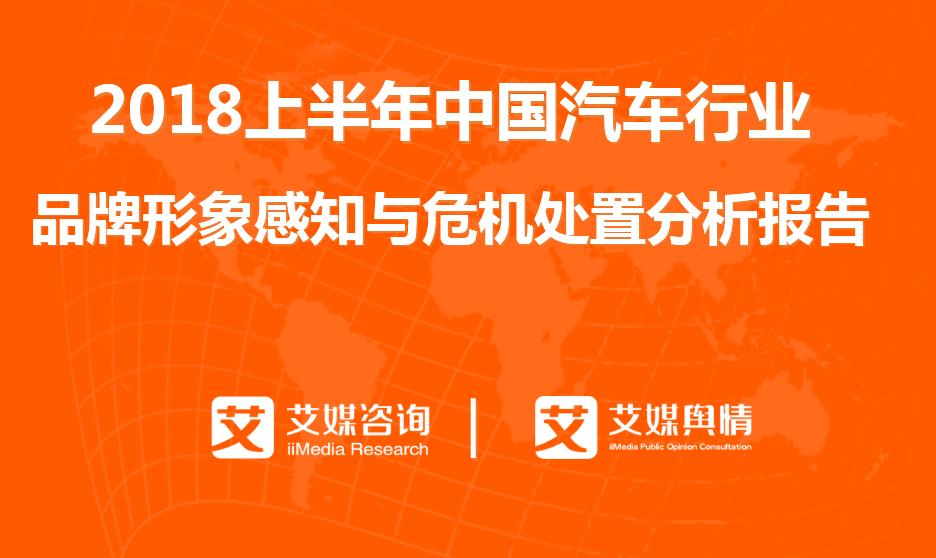 艾媒舆情 | 2018上半年中国汽车行业品牌形象感知与危机处置分析报告