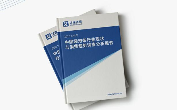 69页分析报告!解读中国袋泡茶行业未来发展趋势