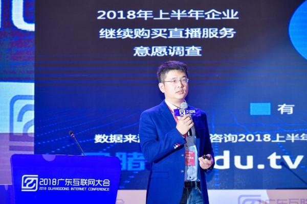 珠江论道:目睹CEO鲁力分享《AI上直播,激活企业内容创新力》