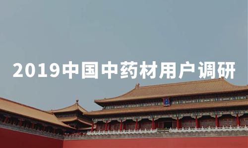 全国中药参与救治占比85.2%!2019年中国中药材用户调研