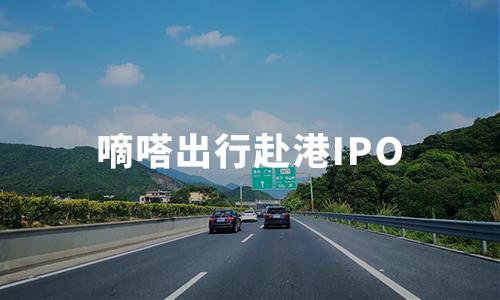 """""""共享出行第一股""""嘀嗒赴港IPO:顺风车市占率66.5%,上半年营收3.1亿元"""