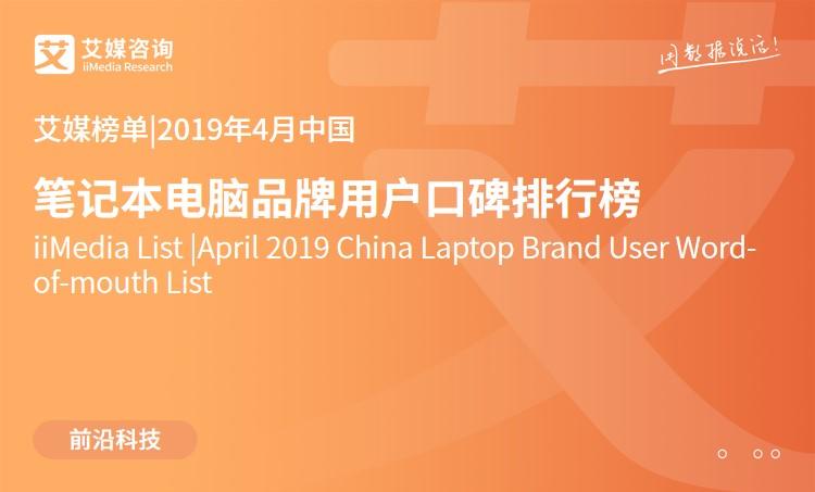 艾媒榜单 |2019年4月中国笔记本电脑品牌用户口碑排行榜
