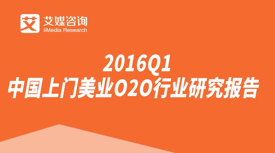艾媒报告|2016Q1中国上门美业O2O行业研究报告