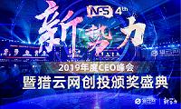 猎云网2019年度CEO峰会:穿越周期,解密新常态下的创投变迁逻辑
