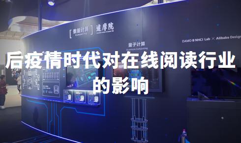 2020后疫情时代对在线阅读行业的影响及典型企业解读——中文在线