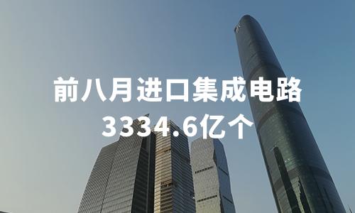 前八月进口集成电路3334.6亿个,2020中国集成电路进出口情况及发展趋势分析