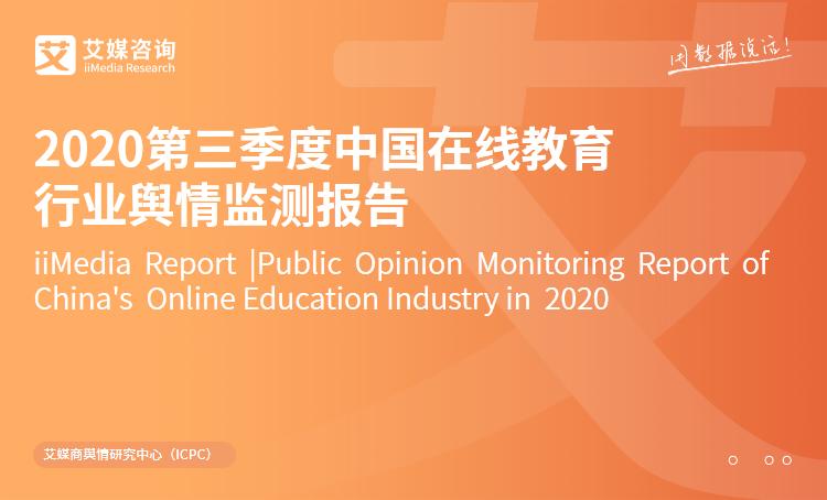 艾媒舆情|2020年第三季度中国在线教育行业舆情监测报告