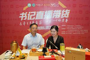 小茶叶搭乘新电商 丰顺县委书记拼多多带货引66万观众围观