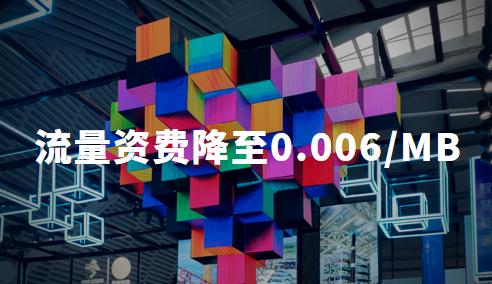 流量费用大幅下降了?中国移动:2019年流量资费已降至0.006元/MB