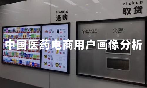 2019中国医药电商发展阶段、商业模式及用户画像分析