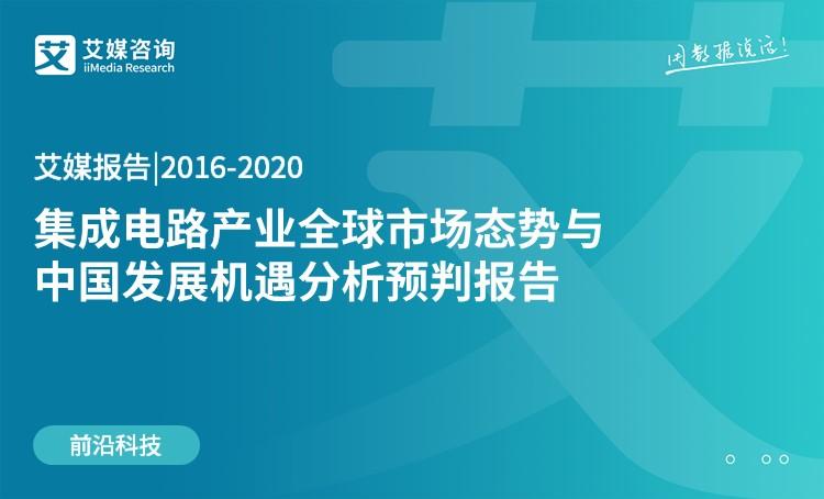 2016-2020集成电路产业全球市场态势与中国发展机遇分析预判报告