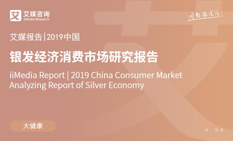 艾媒报告 |2019中国银发经济消费市场研究报告