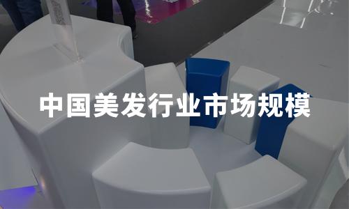 2019-2020中国美发大发一分彩洗发、护发、染发产品市场规模及O2O平台案例分析
