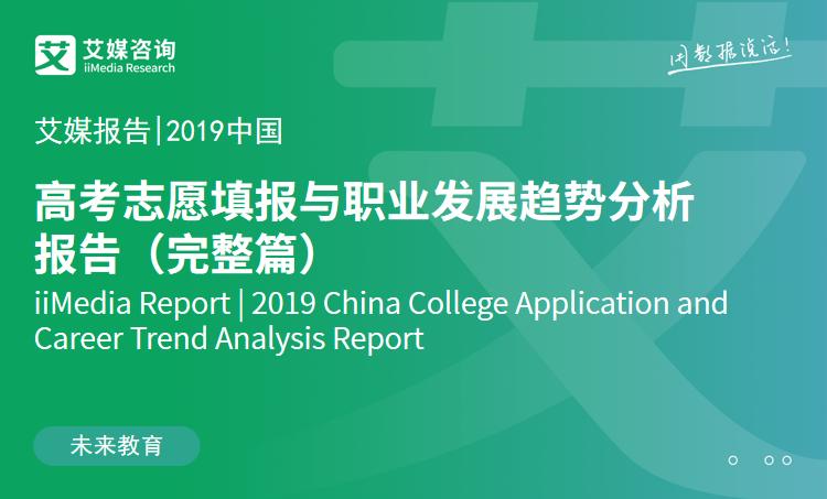 艾媒报告|2019中国高考志愿填报与职业发展趋势分析报告(完整篇)