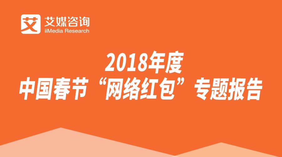 """2018年度中国春节""""网络红包""""专题报告"""