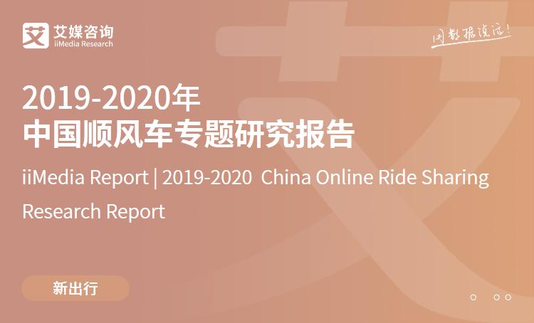 艾媒咨询|2019-2020年中国顺风车专题研究报告