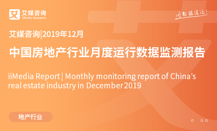 艾媒报告|2019年12月中国房地产行业月度运行数据监测报告