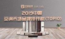 艾媒金榜|2019中国空调品牌排行榜,谁是消费者心中的C位选手?
