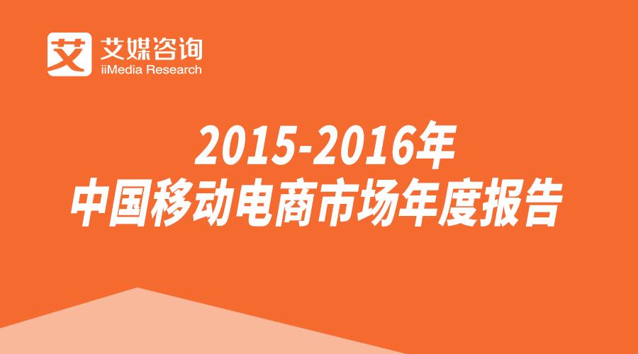 2015-2016年中国移动电商市场年度报告