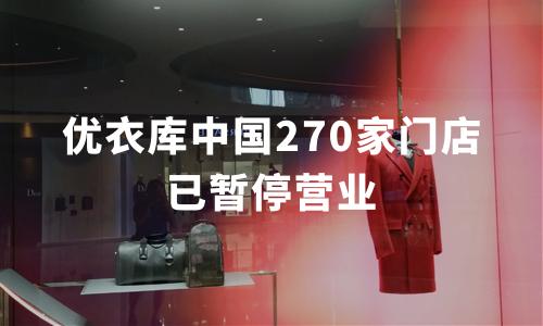 270家!受新冠肺炎影响,优衣库中国近四成门店已暂停营业