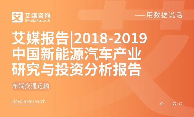 艾媒报告 |2018-2019中国新能源汽车产业研究与投资分析报告
