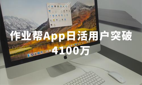 在线教育持续升温:作业帮App日活用户破4100万,直播课寒假正价班招生超110万