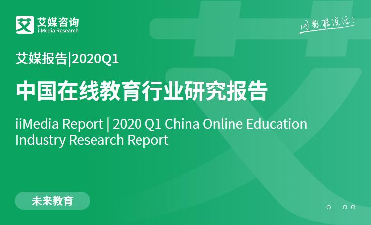 艾媒报告|2020Q1中国在线教育行业研究报告