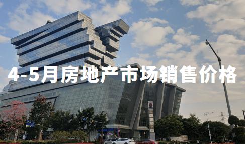2020年4-5月中国房地产市场销售价格及上市企业商情分析