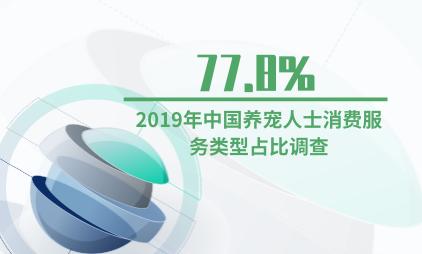 宠物行业数据分析:2019年中国77.8%养宠人士的消费服务类型为注射疫苗