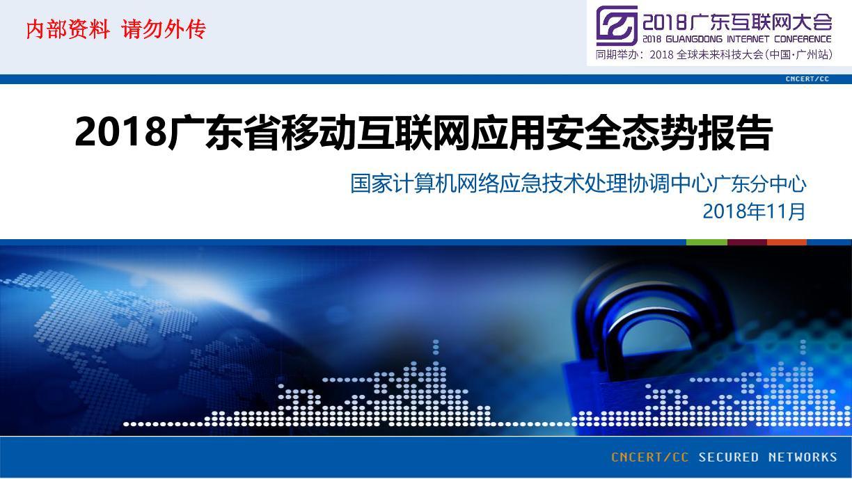 2018广东互联网大会演讲PPT|2018广东省移动互联网应用安全态势报告|李晓东