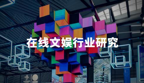 在线文娱行业报告:新内容、新业态涌现,2020年市场规模将超5000亿元