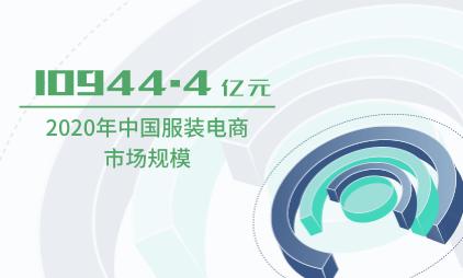 服装电商行业数据分析:2020年中国服装电商市场规模将达到10944.4亿元