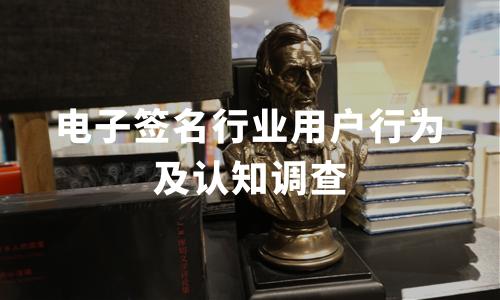 信息安全是否得到保障?中国电子签名行业用户行为及认知调查