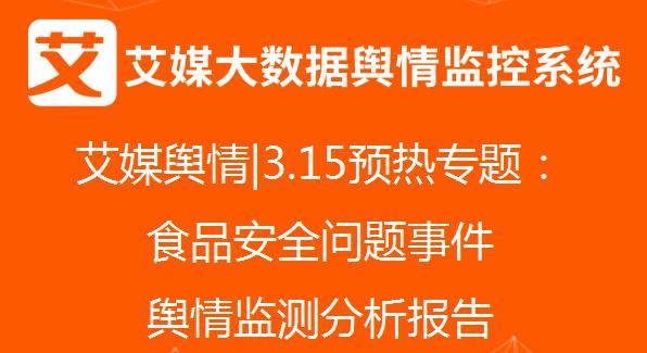 艾媒舆情| 3·15预热:食品安全问题事件舆情监测分析报告