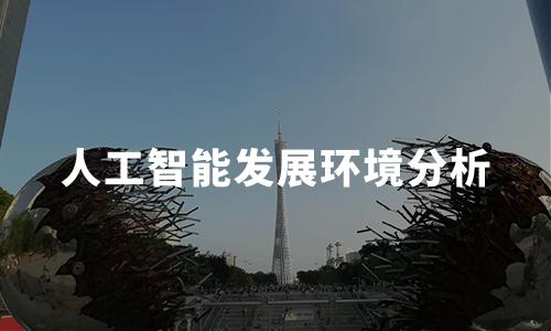 2020H1中国人工智能发展环境分析:应用市场潜力巨大