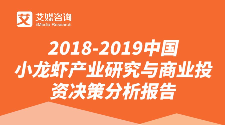 艾媒报告 | 2018-2019中国小龙虾产业研究与商业投资决策分析报告