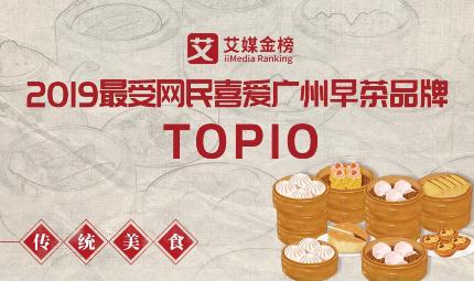 【艾媒金榜】2019最受网民喜爱广州早茶品牌 TOP10