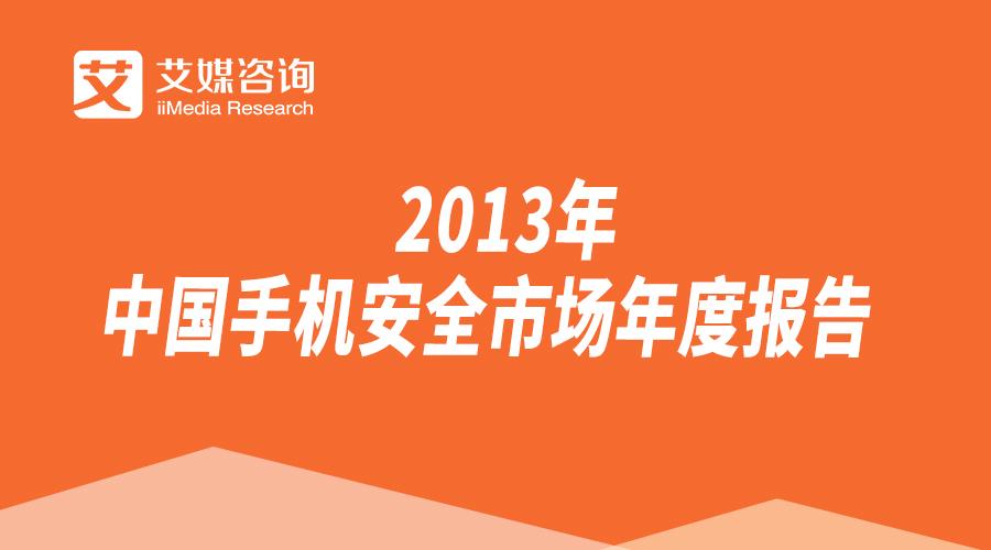 2013年中国手机安全市场年度报告