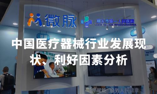 医疗器械监管更严格!2019-2020中国医疗器械行业发展现状、利好因素分析