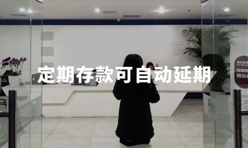 定期存款可自动延期!2019-2020中国银行经营状况、移动客户端用户画像分析