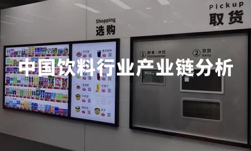 2020年中国饮料行业发展驱动因素及产业链分析