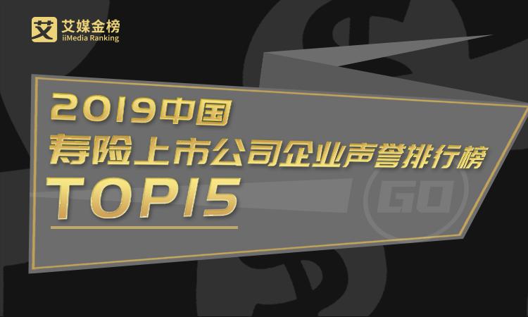 艾媒金榜|2019中国保险行业上市企业声誉排行榜