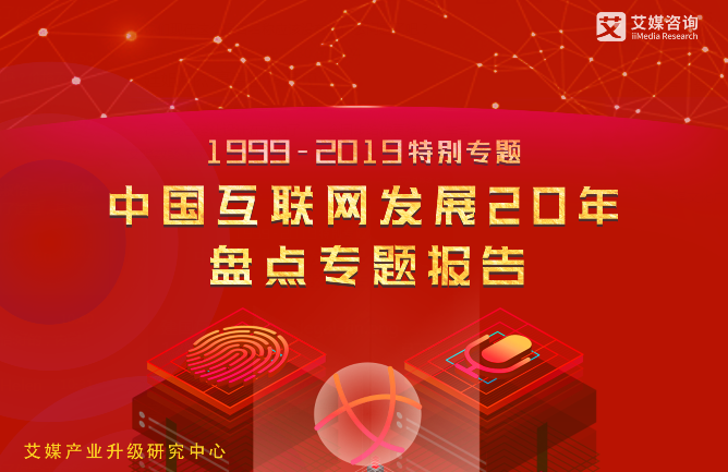 【1999-2019特别专题】中国互联网发展20年盘点专题报告
