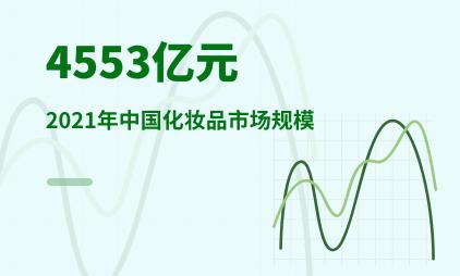 化妆品行业数据分析:2021年中国化妆品市场规模预计达4553亿元
